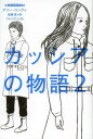 カッシアの物語 2 / 原タイトル:CROSSED (単行本・ムック) / アリー・コンディ/著 高橋啓/訳