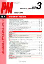 PROGRESS IN MEDICINE 基礎・治療 Vol.33No.3(2013-3) (単行本・ムック) / ライフ・サイエンス