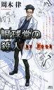 眼球堂の殺人 The Book (講談社ノベルス) (新書) / 周木律/著