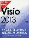 ひと目でわかるVisio 2013 (単行本・ムック) / 岸井徹/著