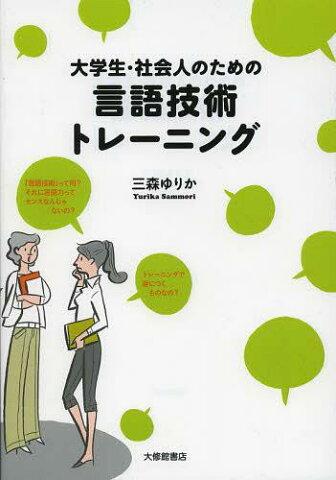大学生・社会人のための言語技術トレーニング (単行本・ムック) / 三森ゆりか/著