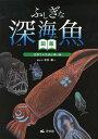 ふしぎな深海魚図鑑 世界でいちばん深い海 (児童書) / 北村雄一/絵と文