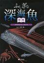 ふしぎな深海魚図鑑 太平洋をわたってみよう (児童書) / 北村雄一/絵と文