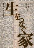生をつなぐ家 親族研究の新たな地平 (単行本・ムック) / 信田敏宏/編 小池誠/編