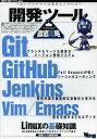 開発ツール徹底攻略 Git GitHub Jenkins Vim Emacs Linuxの基礎知識 (WEB+DB PRESS plusシリーズ) (単行本・ムック) / 技術評論社