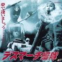 乐天商城 - 夢で逢いましょう+3Songs[CD] / デスマーチ艦隊