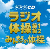 実用ベスト NHKCD ラジオ体操 第1・第2 / みんなの体操[CD] / 教材
