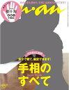 anan(アン・アン) 2013年4/24号 【表紙&グラビア】 櫻井翔 (嵐) 【特集】 手相のすべて (雑誌) / マガジンハウス
