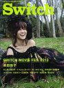 Switch VOL.31NO.5(2013May.) (単行本・ムック) / スイッチ・パブリッシング