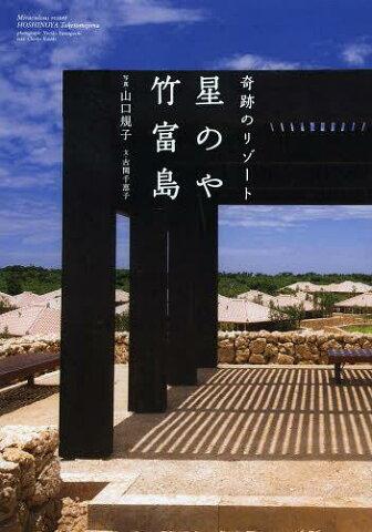 奇跡のリゾート星のや竹富島 (単行本・ムック) / 山口規子/写真 古関千恵子/文