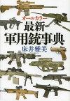 オールカラー最新軍用銃事典 (単行本・ムック) / 床井雅美/著