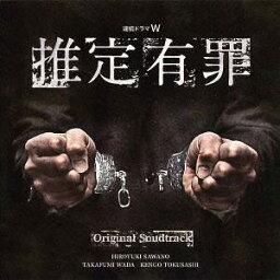 WOWOW連続ドラマW「推定有罪」オリジナルサウンドトラック / TVサントラ