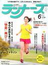 ランナーズ 2013年6月号 (雑誌) / アールビーズ