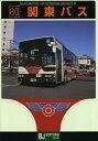 関東バス (バスジャパンハンドブックシリーズR) (単行本・ムック) / BJエディターズ