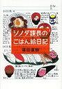 シノダ課長のごはん絵日記[本/雑誌] (単行本・ムック) / 篠田直樹/著