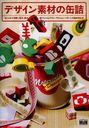 デザイン素材の缶詰 おしゃれで可愛い和文・欧文・絵フォントとブラシ・アクション・パターンの詰め合わせ[本/雑誌] (単行本・ムック) ..