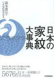 日本の家紋大事典 (単行本・ムック) / 森本勇矢/著 日本家紋研究会/監修