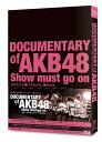DOCUMENTARY of AKB48 Show must go on 少女たちは傷つきながら、夢を見る スペシャル・エディション [Blu-ray] / 邦画 (ドキュメンタリー)
