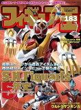 フィギュア王 NO.183 (ワールド・ムック) (単行本・ムック) / ワールドフォトプレス