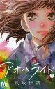アオハライド 7 (マーガレットコミックス)[本/雑誌] (コミックス) / 咲坂伊緒/著