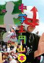 中学生円山本 中学生円山オフィシャルブック (TOKYO NEWS MOOK 通巻361号) (単行本・ムック) / 東京ニュース通信社