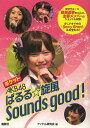 ポケットAKB48ぱるる☆旋風Sounds good! (単行本・ムック) / アイドル研究会/編