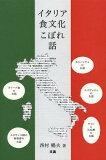 イタリア食文化こぼれ話 (単行本・ムック) / 西村暢夫/著