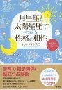 月星座と太陽星座でわかる性格と相性 親と子の「幸せ」づくり (単行本・ムック) / マリィ・プリマヴェラ/著