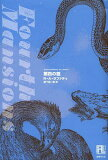 第四の館 / 原タイトル:FOURTH MANSIONS (未来の文学) (単行本・ムック) / R・A・ラファティ/著 柳下毅一郎/訳