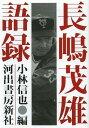 長嶋茂雄語録 (河出文庫) (文庫) / 長嶋茂雄/〔述〕 小林信也/編