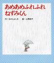 あめあめふれふれねずみくん (ねずみくんの絵本)[本/雑誌] (児童書) / なかえよしを/作 上野紀子/絵