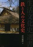 鉄と人の文化史 (生活文化史選書) (単行本・ムック) / 窪田藏郎/著