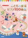 こどもの童謡ピアノ100曲集 誰でも知っている童謡全100曲をバイエル程度のアレンジで収載!! (楽しいバイエル併用) (楽譜・教本) / ドレミ楽譜出版社
