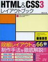 HTML&CSS3レイアウトブック (単行本・ムック) / 外間かおり/著