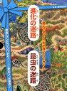 進化の迷路 昆虫の迷路 遊んで学べる「生き物」BOXセット 2巻セット 本/雑誌 (児童書) / 香川元太郎/作 絵