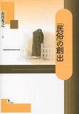 民俗の創出 (単行本・ムック) / 市川秀之/著