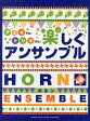 デュオでも!トリオでも!楽しくアンサンブル (ホルン) (単行本・ムック) / 丸山勉/監修