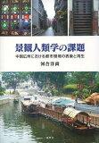 景観人類学の課題 中国広州における都市環境の表象と再生 (単行本・ムック) / 河合洋尚/著