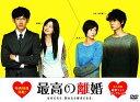 最高の離婚 DVD-BOX / TVドラマ