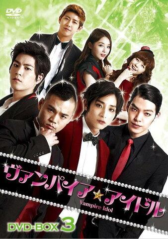 ヴァンパイア☆アイドル DVD-BOX 3 / TVドラマ