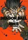 ドラゴンボール 超画集 (愛蔵版コミックス)[本/雑誌] (コミックス) / 鳥山明 Vジャンプ編集部