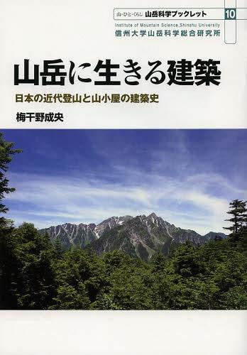山岳(やま)に生きる建築