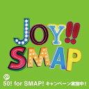 Joy!! ライムグリーン [DVD付初回限定盤][CD] / SMAP