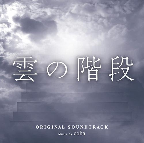 日本テレビ系2013年4月期水曜ドラマ「雲の階段...の商品画像