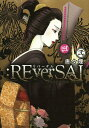 :REverSAL 2 (ビーツコミックス) (コミックス) / 唐々煙/著