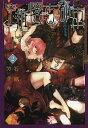空挺懐古都市 2 (フラワーコミックススペシャル) (コミックス) / 石据カチル/著