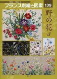 フランス刺繍と図案 139 (TOTSUKA) (単行本・ムック) / 戸塚貞子/著