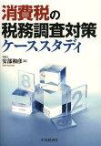 消費税の税務調査対策ケーススタディ (単行本・ムック) / 安部和彦/著