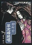 静御前・早池峰絶唱 (単行本・ムック) / 横道廣吉/著
