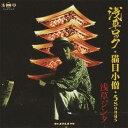 「浅草ロック」+「猫目小僧」+5Songs[CD] / 浅草ジンタ